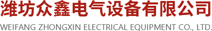 潍坊众鑫电气设备有限公司